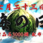 Cygames、『グランブルーファンタジー』で「海の日」を記念して宝晶石3000個をプレゼント!