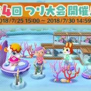 任天堂、『どうぶつの森 ポケットキャンプ』で「第4回 つり大会」を開催 「大会のサカナ」を釣り上げてトロフィーや賞品を手に入れよう!