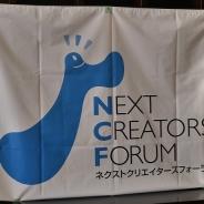 OADCとMCF、全国・沖縄のクリエイターが一堂に会するイベント「NEXT CREATORS FORUM」開催…コロプラ柳澤氏による講演やハッカソンなど
