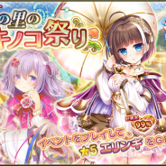 DMM GAMES、『FLOWER KNIGHT GIRL』で新イベント「風谷の里のキノコ祭り」を開催! プレミアムガチャに新キャラクター追加