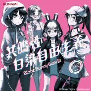 KONAMI、『バンめし♪』第9回「白兎団本部放送」を1月27日に配信! Blanc Bunny Banditの新曲を披露