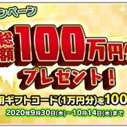 gumi、『クリスタル オブ リユニオン』で新ワールド 41をオープン! 総額100万円分が抽選で当たる初心者応援CPを開催!