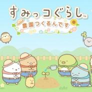 イマジニア、スマホ向け農園ゲーム『すみっコぐらし 農園つくるんです』を世界同時配信! 限定てのりぬいぐるみプレゼントCPを実施
