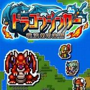 KEMCO、Android版『ドラゴンシンカー 竜沈めの末裔』の事前登録を開始 懐かしのレトログラフィックとサウンドで紡がれる王道ファンタジーRPG