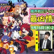 フォワードワークス、『ディスガイアRPG』の公式生放送を9月16日に配信 元アナウンサーの田口尚平さん、エミーゼル役の今井麻美さんが出演
