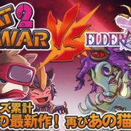 ミラクルポジティブ、人気ディフェンス系ゲーム『CatWar』シリーズの最新作『ねこ戦争2 vsエルダーサイン』を配信開始