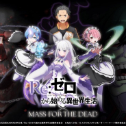 Exys、『MASS FOR THE DEAD』でリゼロとのコラボを1月15日より開催 TVCM放送決定