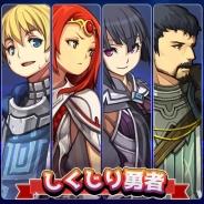 ポラリスエックス、放置&強化&タップがメインの新作RPG『しくじり勇者は優柔不断』の配信を開始  「中年騎士ヤスヒロ」も仲間として登場