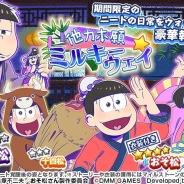 DMM GAMES、『おそ松さん ダメ松.コレクション~6つ子の絆~』七夕をテーマにしたイベント「他力本願☆ミルキーウェイ」を開催
