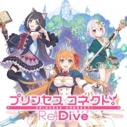 Cygames、『プリンセスコネクト!Re:Dive』のメンテナンスを6月28日15時より実施