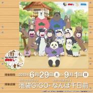 セガ エンタテインメント、アニメ「おそ松さん」 「しろくまカフェ」とのコラボカフェを6月29日より期間限定オープン