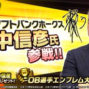 モブキャストゲームス、『モバプロ2 レジェンド』で元福岡ソフトバンクホークスの松中信彦選手とコラボを20日より開催決定!