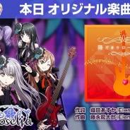 ブシロードとCraft Egg、『バンドリ! ガールズバンドパーティ!』でRoseliaのオリジナル新曲「陽だまりロードナイト」を追加