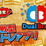 ディー・オー、対戦型脳トレゲーム『Dual Brain~デュアルブレイン~』を配信開始 ワンタップで遊べるゲームが30種類以上収録!