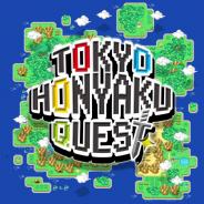 ブロックチェーンを活用した翻訳プラットフォーム「Tokyo Honyaku Quest」の実証実験開始 イードやTokyo Otaku Modeら4社共同で