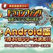 トイディア、『ドラゴンファング~竜者ドランと時の迷宮~』のプレイ動画を公開 1月30日にAndroid版をリリース予定