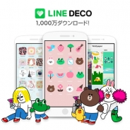 LINE、スマホのホーム画面着せ替えアプリ「LINE DECO」が1000万DLを突破…記念キャンペーンを開催