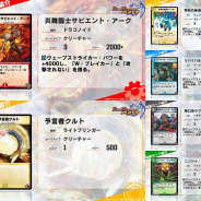 タカラトミー、『デュエル・マスターズ プレイス』で「炎舞闘士サピエント・アーク」など第4弾カードパックの新カード6枚を公開!