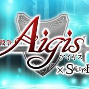 DMM GAMES、『千年戦争アイギス』がスイーツパラダイス新宿東口店とのコラボカフェを2月5日より開催