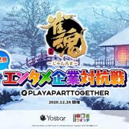 Yostar、『雀魂』のオンライン大会「雀魂 第二回エンタメ企業対抗戦」を26日より開催!