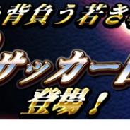 KONAMI、『Jリーグクラブチャンピオンシップ』で「U-23サッカー日本代表登場記念キャンペーン」を開催!