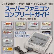 主婦の友インフォス、『スーパーファミコンコンプリートガイド』発売 総ページ数は448ページに