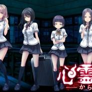 SEEC、ホラーアドベンチャー『心霊学校からの脱出』をリリース 4人の女生徒とおっさんが繰り広げる禁断の脱出ゲーム
