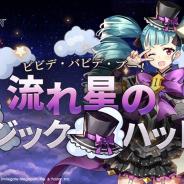 Smilegate、『エピックセブン』でWebイベント「流れ星のマジックハット☆」を開催! 「新生活応援ログインボーナス」も!