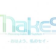 ヘキサドライブ、晩秋リリース予定の『MakeS ‐おはよう、私のセイ‐』で先行体験会イベントを11月19日に開催