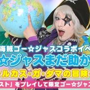 gloops、『ぐるりんクエスト』×宇宙海賊ゴー☆ジャスさんとのコラボイベント開催…限定アバターや専用武器&盾をもらおう