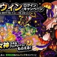 アソビズム、『ドラゴンポーカー』で「ハロウィンログインキャンペーン」を10月1日より開催