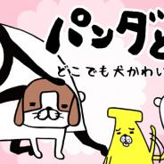 ピコラ、人気漫画「パンダと犬」の放置シミュレーションゲーム『パンダと犬 どこでも犬かわいーぬ』を配信開始!