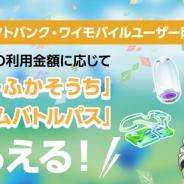 ソフトバンク、『Pokémon GO』アイテムプレゼントCPを実施! スーパーふかそうちとプレミアムバトルパスが貰える