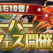 ガンホー、『パズル&ドラゴンズ』で「魔法石10個!スーパーゴッドフェス」を明日12:00より開催! 「紅蓮華の戦士・エキドナ -SARA-」などラインナップ!