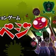 Cygames、スマートフォン向けスナイピングアクションゲーム『キルベジ』iOSアプリ版をリリース