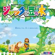 ブシロード、本日MXで放送の「マスクプレイミュージカル劇団飛行船」は「ジャックと豆の木」に!