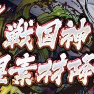 ガンホー、『パズル&ドラゴンズ』で新ゲリラダンジョン「戦国神 覚醒素材降臨!」を明日より追加 戦国の神(第1弾)の究極覚醒進化に必要な降臨モンスターが出現