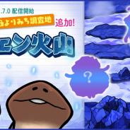 ビーワークス、『なめこ栽培キット ザ・ワールド』に新ステージ「イジェン火山」を追加!