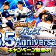 コロプラ、『プロ野球バーサス』で3.5周年CP開催! SSレア1枚確定の無料MEGABOXをプレゼント!