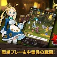 プレイウィーバとイーエヌピーゲームズ、『プリンセスクエスト』の日本サービスを本日より開始 コミカルなストーリの放置型RPG!