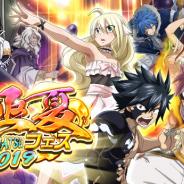 コプロ、『FAIRY TAIL 極・魔法乱舞』で「極夏フェス2019」を29日より開催!