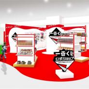 バンナムアミューズメント、「一番くじ公式ショップ」の3店舗目となる横浜ワールドポーターズ店を3月26日にオープン