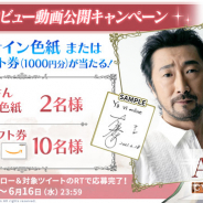 Restar Games、『イース6 オンライン』に登場する無双の戦士「オード」の声優が大塚明夫さんに決定