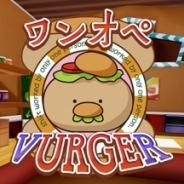 過酷なワンオペをVR体験? シミュレーションゲーム『ワンオペ VurgeR(バーガー)』がSteamで公開