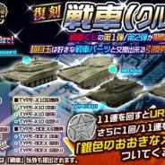 サクセス、『メタルサーガ ~荒野の方舟~』で期間限定「復刻!戦車くじ」を販売開始