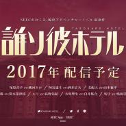 SEEC、脱出アドベンチャーノベル第4弾『誰ソ彼ホテル』のティザーサイトを公開