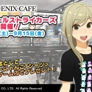 スクエニ、『スクールガールストライカーズ』で「SQUARE ENIX CAFE」コラボの第2弾を記念したログインボーナスを実施