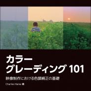 ボーンデジタル、テクノロジーとアートの両面から色調補正の基礎を解説する『カラーグレーディング101』を刊行