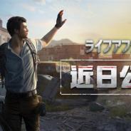 NetEase、サバイバルスマホRPG『Lifeafter(ライフアフター)』の配信日が決定! iOS版は4月18日、Android版は4月22日に配信開始