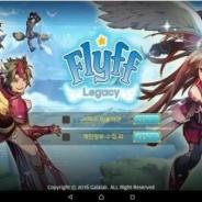ガーラ、『Flyff Legacy』のヨーロッパでの事前登録を開始…英語・ドイツ語・フランス語に対応